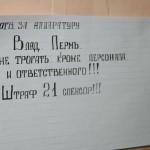 Объявление в центре грозит штрафом